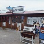 土佐たたき道場 - 2012/10/6