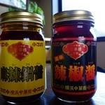 23525137 - 京華樓の麻辣鍋醤(4辛)、京華樓の辣椒醤(激辛5辛)