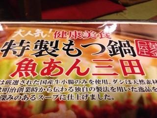 魚あん 三田 -