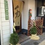宮本 - お正月の雰囲気のある入り口