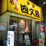 四文屋 鷺宮店 - H26.1