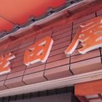 よもぎだんご・うどん 生田屋 - ボキらが食べに来たのはよもぎうどん・よもぎだんごのお店『生田屋』。 石切はよもぎ料理で有名なんだよ。