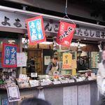 よもぎだんご・うどん 生田屋 - こちらのお店ではよもぎの葉を生地に練りこんだ、 よもぎうどんやよもぎそば、よもぎだんごが食べられるんだ。