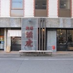 麺場 浜虎 - 店舗外観