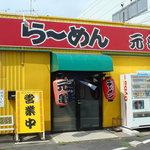らーめん 元亀 - 店舗