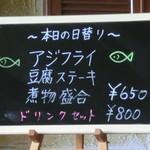 Kaferesutorankyunain - 日替わりメニュー