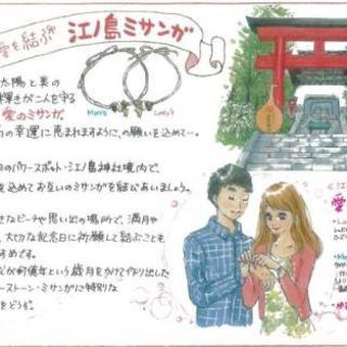 """【デート】カップルにおすすめ""""江ノ島ミサンガ"""""""