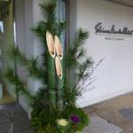 ラ・メール ザ クラシック - ホテルの入り口の角松