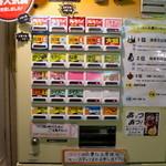 元祖海老そば札幌らーめん縁や - 券売機で購入します