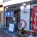 Hananoki@Plus - 宇都宮駅徒歩2分