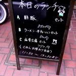 翠香園 - ランチのお品の案内です