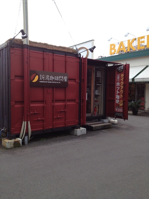 新潟珈琲問屋