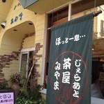 みやま - 店舗外観