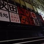 秋田きりたんぽ屋 - 入口