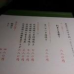 秋田きりたんぽ屋 - メニュー