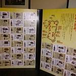 秋田きりたんぽ屋 - 地酒メニュー