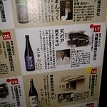 秋田きりたんぽ屋 - 天の戸!!うまからまんさく!!