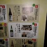 秋田きりたんぽ屋 - 酔楽天!!