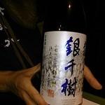 秋田きりたんぽ屋 - 銀千樹!!