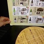 秋田きりたんぽ屋 - 鏡田!!
