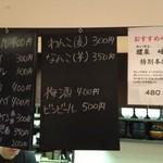立呑み厨房 いち - 2014.1.9 えべっさんメニュー・価格。