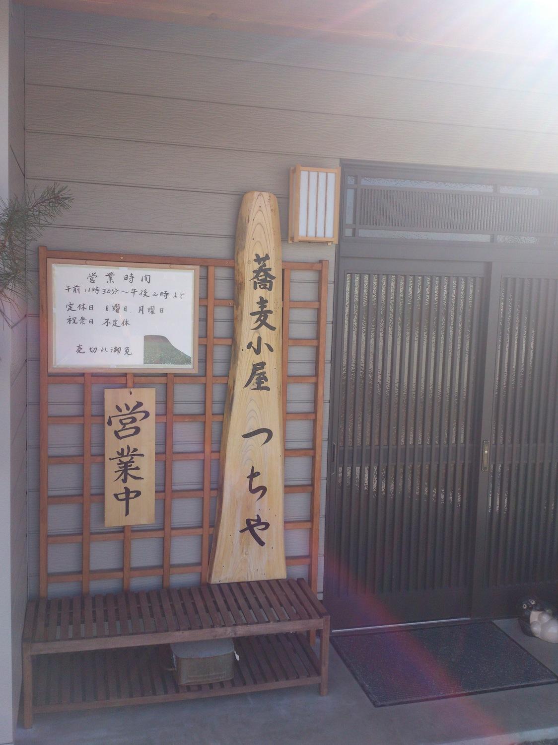 つちや name=