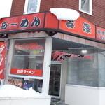 古澤ラーメン - 外観 2 【 2014年1月 】