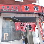 古澤ラーメン - 外観 3 【 2014年1月 】