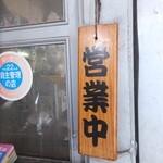 古澤ラーメン - 外観 5 【 2014年1月 】