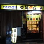 斉藤商店 -