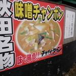 チャイナタウン - チャイナタウンといえば味噌チャンポン