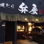 焼とり弁慶 - 冬場の開店直後