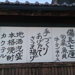 23558292 - お店外観◇2013.12