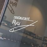 レストラン リュウ