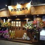Marumenyaseisakujo - お店の外観です。