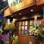 Marumenyaseisakujo - 沢山のお祝いの花ですね。私が行ったのはオープンしたての時でした。
