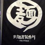 Marumenyaseisakujo - 平成20年創業と。ロゴがいい感じですね。