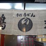手打ちうどん 鶴丸 - お店の暖簾です。手打うどん鶴丸と。真中には鶴が○を作っていますね。