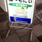 喫茶は~もにぃ -
