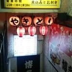 博多屋 - 地下へのゲート・ウエイ
