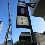 日本料理 太月 - 看板