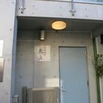日本料理 太月 - 1階入り口