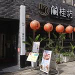 23571754 - 長崎駅前商店街の中ほどにある店舗