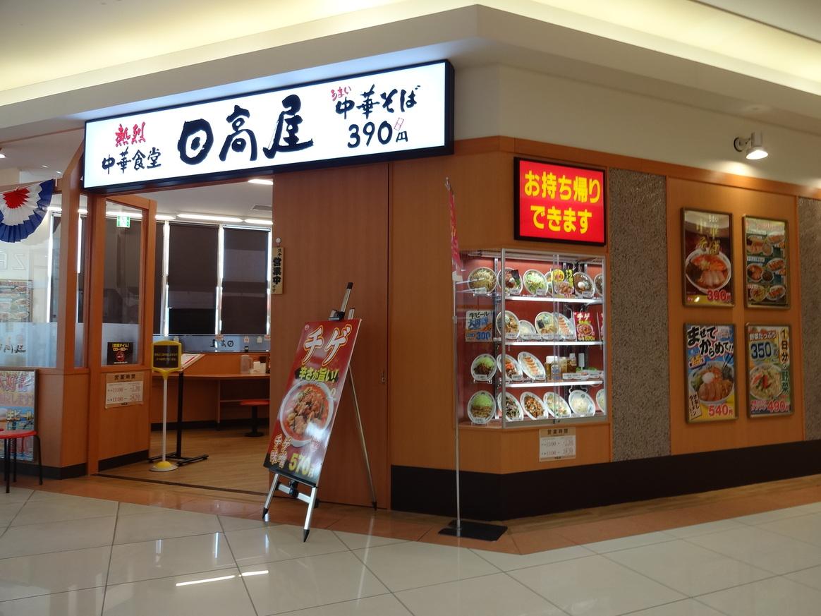 日高屋 エルミ鴻巣店