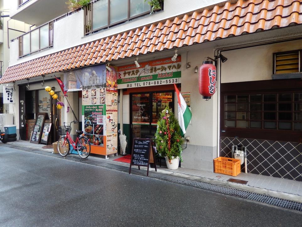 ナマステ ガネーシャマハル 灘店