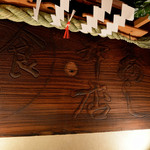"23572970 - 食堂""登与田"""