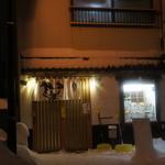 よし - 寿司屋通り