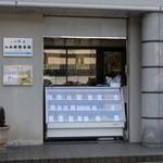 山田製玉部 - 店の外観