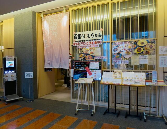 函館うに むらかみ 日本生命札幌ビル店 - 日本生命札幌ビル地下一階です