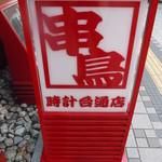 串鳥 - 串鳥 時計台通店